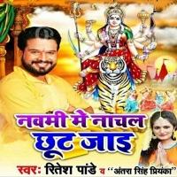 Download Navami Me Nachal Chhut Jaai