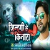 Play Ram Jaane Kable Mili Zindagi Ke Kinara