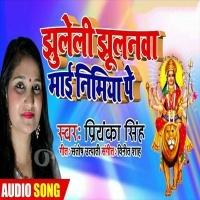 Jhuleli Jhulanwa Devi Maiya Jhuleli Jhulanawa Maai Nimiya Pa