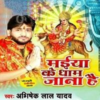 Adhaul Chadhe Lale Lal Maiya Ke Dham Jana Hai