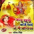 Download Bajela Runu Jhunu Re Mai Ke Paijaniya