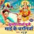 Play Chale Nayi Dulhinia Ho Puje Maai Ke Charania Ho