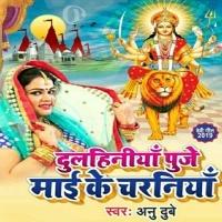 Download Dulhaniya Puje Maai Ke Chunariya