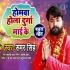 Download Homawa Hola Durga Maai Ke Chaurawa Ta Dhuwa Akash Ude Ho