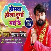 Homawa Hola Durga Maai Ke Chaurawa Ta Dhuwa Akash Ude Ho Homawa Hola Durga Maai Ke