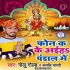 Download Parasadi Chora Ke Chatal Jai