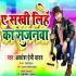 Download Lihe Ka Sajanawa