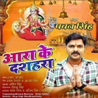 Download Ara Ke Dasahara