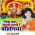 Download Rathwa Chadh Aini Sato Re Bahiniya