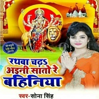 Download Rathawa Chadhal Aini Sato Bahiniya