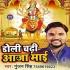 Download Melwa Kaise Ghumab Saiya Jab Chal Jaiba Jail