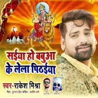 Download Saiya Ho Babua Ke Lela Pithaiya