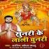 Download Akhi Ke Putariya Hai Maiya Hamar