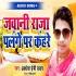 Download Jake Basal Bada Bahare Jawani Raja Palange Par Kahre