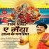 Download Rakh Liha Ae Maiya Laaj Ke Pagariya