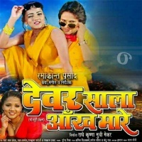 Download Devar Sala Aankh Mare