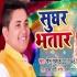 Play Tohare Badalawa Me Mil Gaile Sughar Bhatar