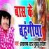 Play Khada Badi Paniya Me Kaniya