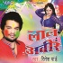 Play Rowe Hamar Choliya Holiya Kaha Bitaiba Na Ritesh Pandey Holi DJ Remix Mp3 Songs