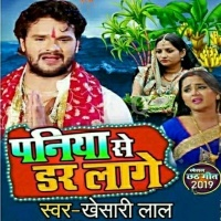 Download Paniya Se Dar Lage