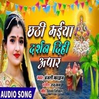 A Chhati Maiya Darshan Aapar Darshan Dihi Na Aapar
