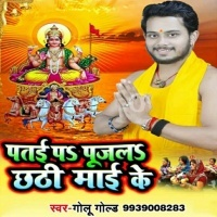 Kerawa Ke Patai Sajaiha Ho Chhathi Maiya Ke Bhogawa Lagaiha Ho Patai Pa Puj La Chhathi Maai Ke
