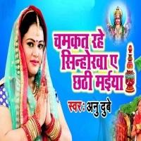 Aisan Barawa Diha Chhathi Maiya Chamkat Rahe Sinhorawa Chamkat Rahe Sinhorawa Ae Chhathi Maiya