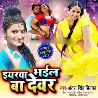 Download Iyarwa Bhail Ba Devar