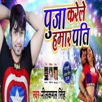 Download Puja Karele Hamar Pati