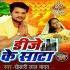 Download Saiya Ke DJ Ke Sata Bhail Ba Devaru Ho Dusara Ghate