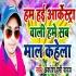 Play Ham Hai Arkestra Wali Hame Sab Maal Kahela