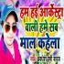 Download Ham Hai Arkestra Wali Hame Sab Maal Kahela