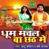 Download Fauji Saiya Pe Hoihe Sahaay Ae Dinanath