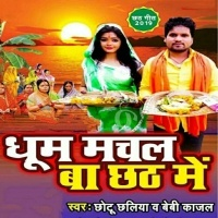 Fauji Saiya Pe Hoihe Sahaay Ae Dinanath Dhoom Machal Ba Chhath Me