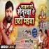 Play Ihe Ashishawa Diha Sajal Rahe Senurawa