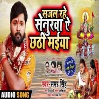 Ihe Ashishawa Diha Sajal Rahe Senurawa Sajal Rahe Senuwarawa Chhathi Maai