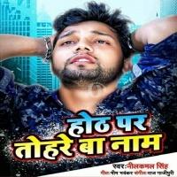 Bhale Bani Sasura Me A Janam Hoth Pa Tohare Ba Naam Hoth Par Tohare Ba Naam