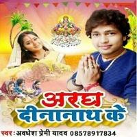 Ugi Ugi He Suruj Dev Aragh Deenanath Ke