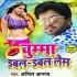 Play Aai Darhi Banwa Ke Chumma Double Double Raja Lem