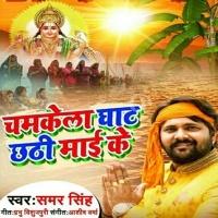 Jarela Diya Ghatiya Sari Sari Raitiyaa Chamkela Ghat Chhahi Maai Ke