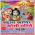Download Babua Khati Kosi Bhari Anganawa Me
