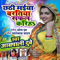 Download Chhath Maiya Baratiya Safal Kariha