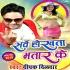 Download Jo Re Sawarki Tehu Karawa Le  Kado Sarve Hota Bhatar Ke