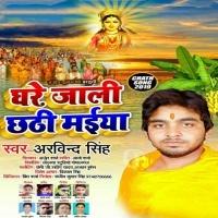 Angna Me Koshi Bhra Ke Jaa Ghare Jali Chhathi Maiya