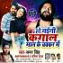 Play Ho Gaini Kangal Maal Ke Chakkar Me