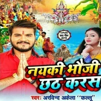 Download Naiki Bhauji Chhath Karas