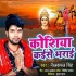 Play Aso Chhath Me Balamua Nahi Aile