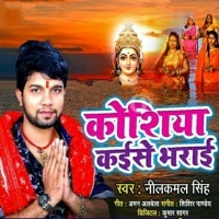 Download Koshiya Kaise Bharai