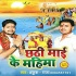 Download Chala Dhani Chhathi Ghate