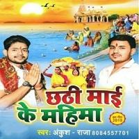 Download Chhathi Maai Ke Mahima